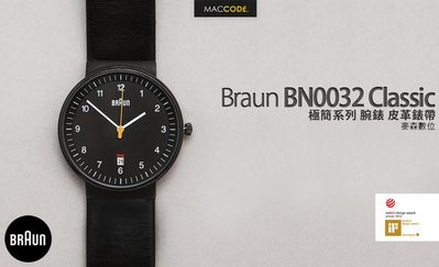 【台灣公司貨 二年保固】德國百靈 Braun BN0032 腕錶 極簡系列 皮革錶帶 現貨 含稅 免運費