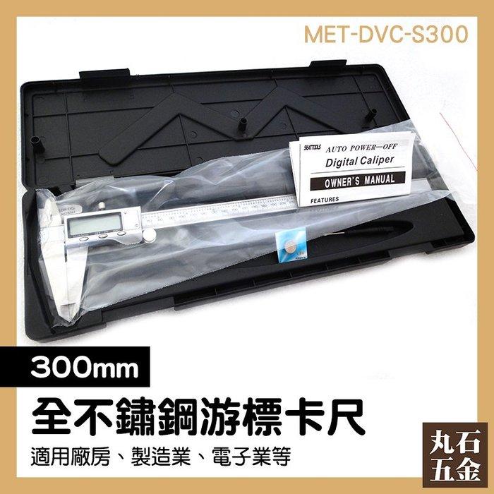 電子卡尺 數顯卡尺 精密測量 金工 外銷 MET-DVC-S300 工廠