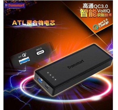 ~SUNLINK~ Tronsmart QC3.0兼容QC2.0 高通 快充行動電源 快充 行動電源