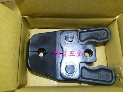 ╭☆優質五金☆╮油壓工具CBS-25A全新不鏽鋼管尖嘴式模具頭 (1/2 )~30度 水管 壓接 REMS OPT