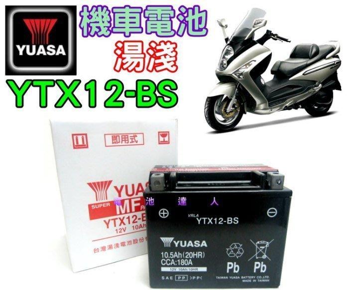 新莊店【電池達人】YUASA 湯淺 電池 YTX12 GTX12 HONDA SUZUKI KAWASAKI KYMCO