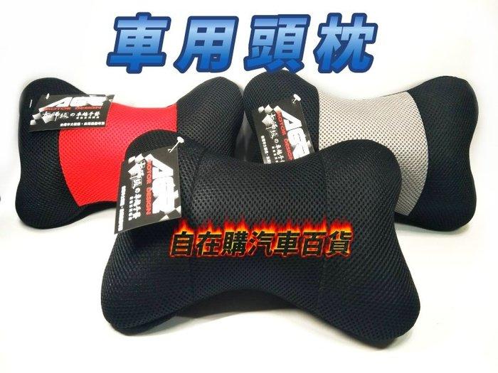 【自在購】AGR 透氣小頭枕 臺灣製造 車用頭枕 辦公室午休 午安枕 衝評價一個99元