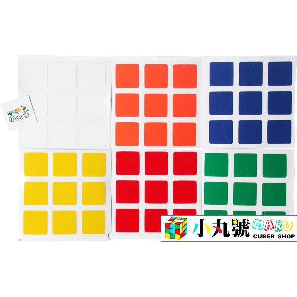 [小丸號]魔術方塊專用PVC貼紙☆台灣製高品質材料☆六色標準色☆可超商取貨