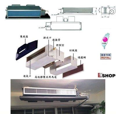 【水電大聯盟 】 皇家 吊隱式 一對三冷氣 分離式冷氣 適用 5-7坪 x3 ✪ 1噸+1噸+1噸