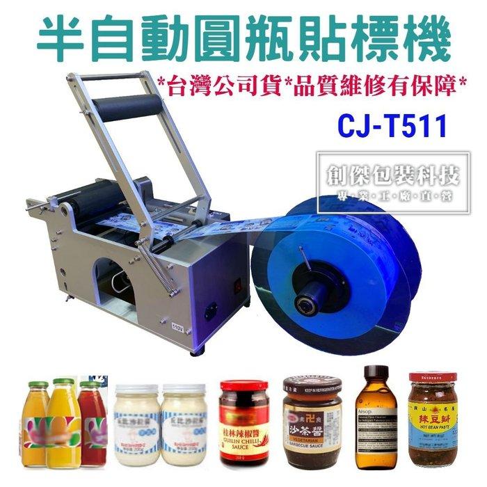 ㊣創傑CJ-T511圓瓶半自動貼標機*貼標籤機*貼貼紙機*手持貼商標機*真空機連續封口機印字機分裝機計量機液體充填機