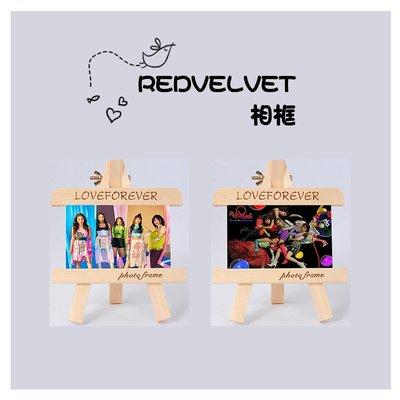 RED VELVET新專輯《Zimzalabim》 實木相框創意畫架6寸木質相框(請註明款式)
