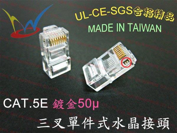 【接頭專賣店】 Cat.5E UTP 鍍金 三叉 50u 單件式 網路 水晶接頭 8P8C RJ-45 另 大同 大山 網路線