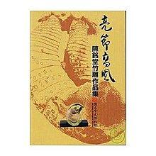 【赤兔馬書房】亮節高風陳銘堂竹雕作品集---國立歷史博物館