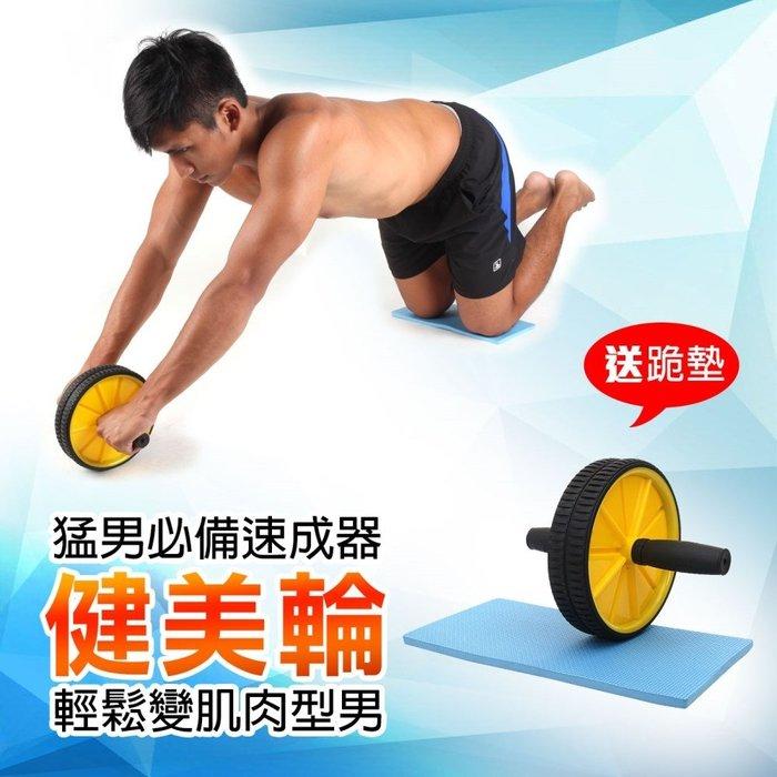 【99301101】INSTAR 健美輪(健身 肌肉訓練 健腹輪 附專業跪墊≡排汗專家≡