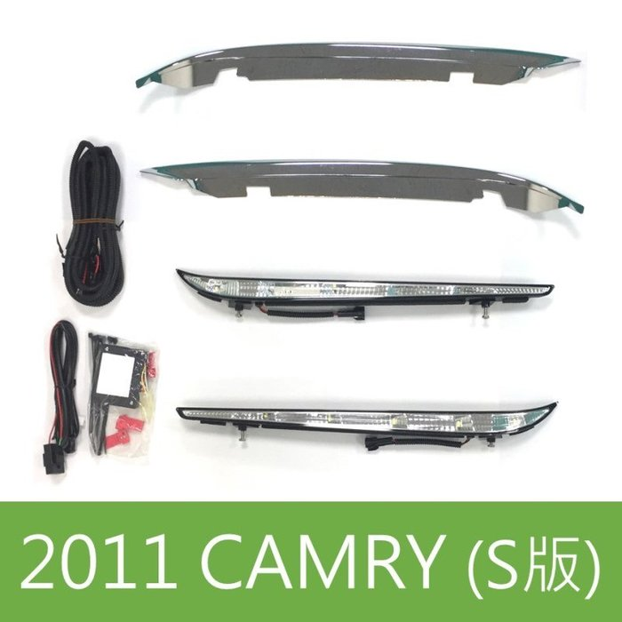 日行燈 2011 CAMRY(S版)