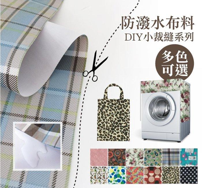 防潑水布料/多款可選/適合作為 防水桌布/防水提袋/野餐墊/防水遮陽布-摩布工場