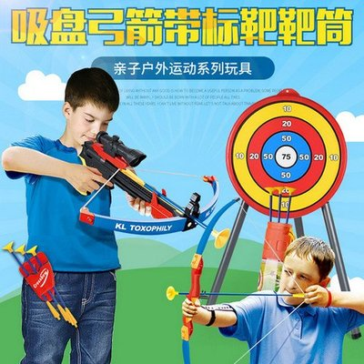 兒童射擊玩具 男孩弓箭玩具3-6周歲 7歲傳統戶外運動吸盤射箭玩具_☆優購好SoGood☆