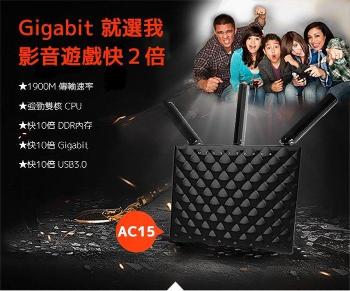 ☆台南PQS☆Tenda騰達 AC15 1900M 11AC 超競速雙頻無線路由器 無線基地台 博通雙頻雙核心