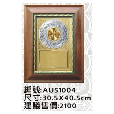 櫥窗式藝品 獎狀框 AU51004