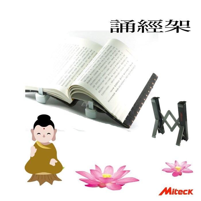 【POCKET】Miteck istand 可折疊支架 平板電腦支架 立架 誦經架