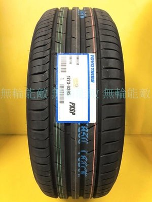 全新輪胎 Toyo 日本東洋 PXSP (Proxes Sport) 225/55-17
