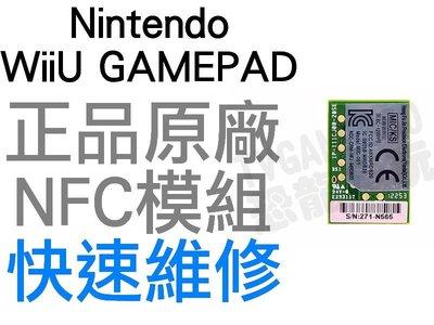 任天堂 WiiU GamePad平板控制器 原廠NFC模組 Amiibo amibo 連動傳輸晶片【台中恐龍電玩】