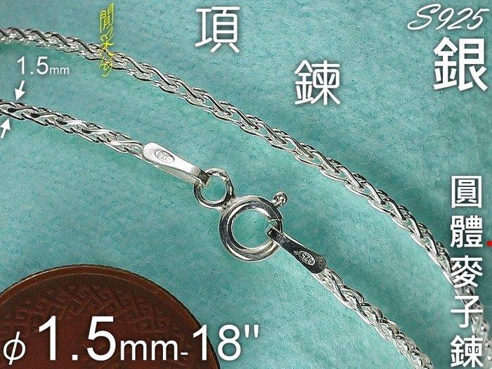 ✡925銀✡圓體..麥子鍊✡1.5mm粗✡18吋長✡45cm✡ ✈ ◇銀肆晶珄◇ SL008-15-18