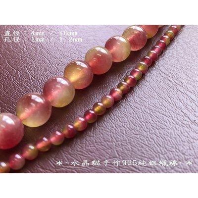天然西瓜水晶圓珠手創飾品配件,4mm單顆