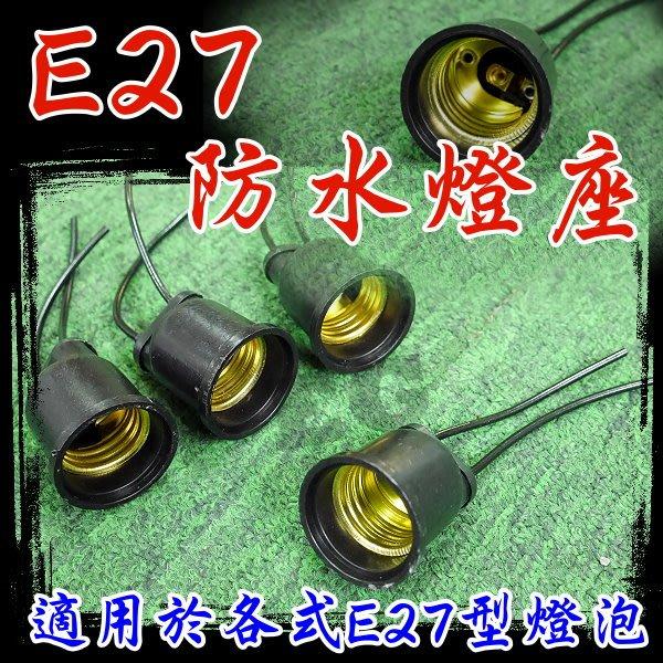 缺 E27 防水燈頭 防水燈座 戶外型 開關燈頭 全磁燈頭 電木燈頭 美式燈頭 阻燃 導電性佳 耐高溫