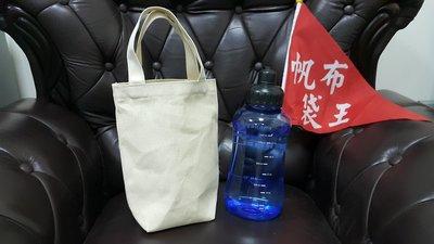 帆布袋王-8安純棉 大飲料袋