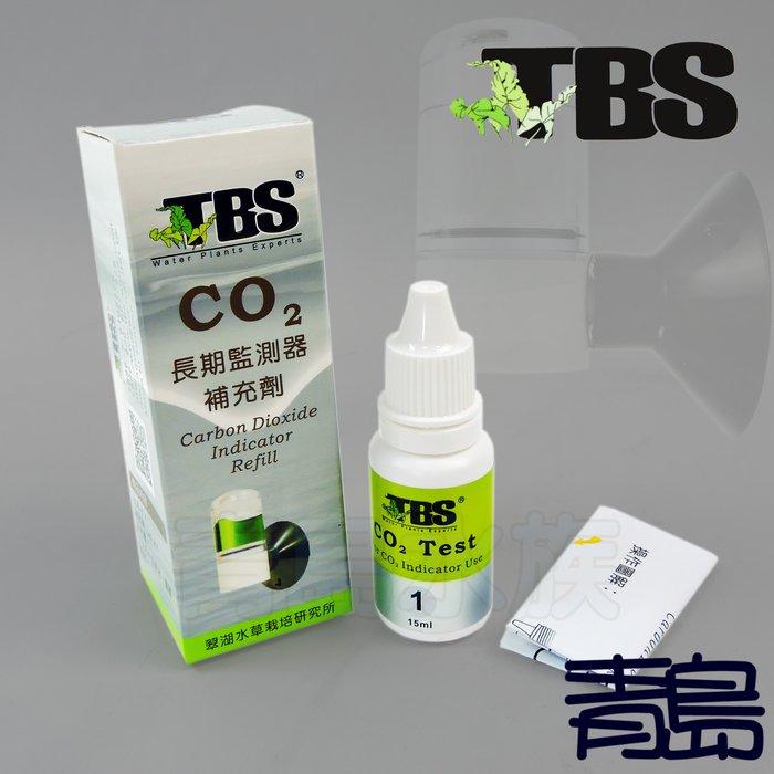 QM。。。青島水族。。。AT016 台灣TBS翠湖---CO2長期監測器 補充液 二氧化碳長期監測器(水草缸CO2監測)
