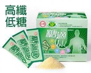 Vvip團購網㊣台糖 糖適康(4g*30包) x6盒 ((免運優惠組 台糖生技 糖適康限量搶購特價))