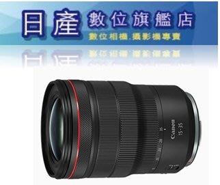 【日產旗艦】三年保 現金再優惠 Canon RF 15-35mm F2.8L IS USM 適用 EOSR RP 公司貨