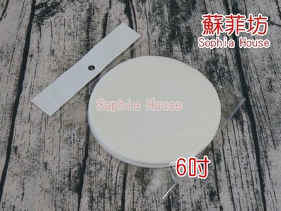【蘇菲坊】蛋糕底紙 6吋 50入裝 烘焙紙 衛生安全