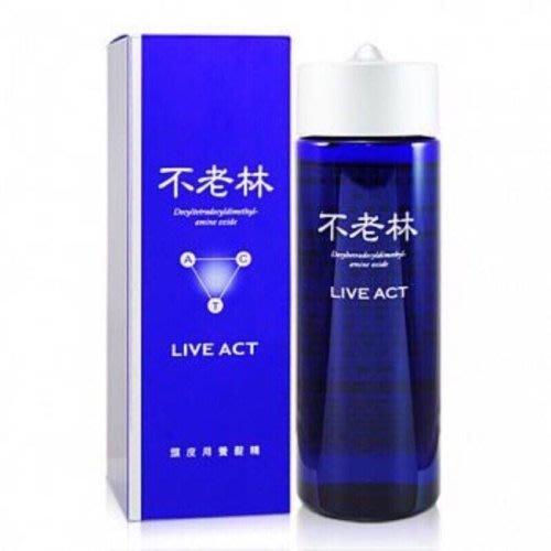 🐼芙胖達🐼【公司貨】資生堂 Live Act 不老林 頭皮用養髮精 200ML