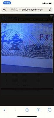 七十年壹仠圓111111PMG63全新大趣鈔(極罕有螢光號碼六)