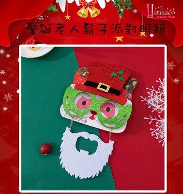 ☆[Hankaro]☆歐美創意聖誕節裝扮道具閃亮聖誕老人鬍子造型眼鏡