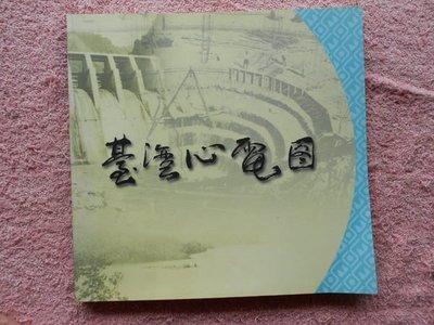 hs47554351   臺灣心電圖│交通部觀光局∣91年初版∣書況優∣