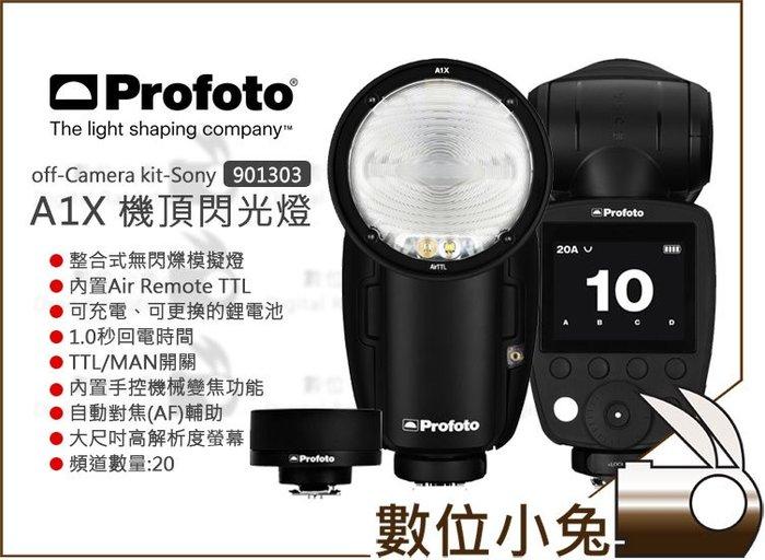 數位小兔【Profoto A1X off-Camera kit Sony 閃光燈 離機組 送悠遊卡至6/15止】閃燈