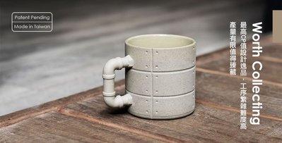 柔柔微風餐具批發- 【附發票】J.S.清水模馬克杯 /工業風/咖啡廳愛用/陶瓷/MIT/ 350ML