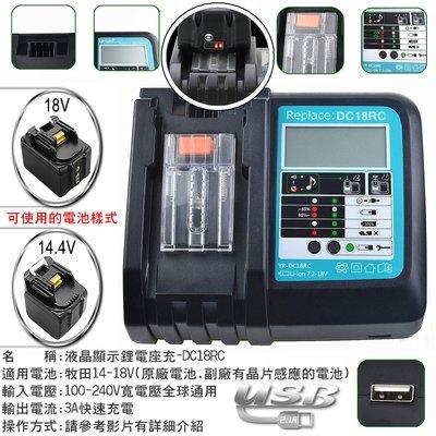 牧田18v電池 牧田 通用3A極速快充 牧田電池 電動工具 電動板手 無刷板手 極力電鑽 牧田18v電池 6.0