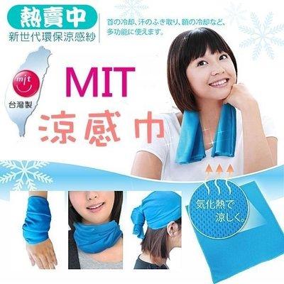 Q朵米-MIT 台灣製造 環保涼感巾 冰領巾 毛巾 急速降溫 運動巾 涼感紗 涼爽紗 吸濕排汗 乾髮巾