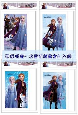 【快樂童年精品】正版授權~冰雪奇緣2 小一新課綱書套  / 2-6年級二款(皆1包6入)