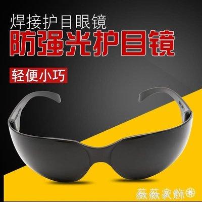 護目鏡 電焊眼鏡焊工護眼防電弧護目鏡防強光勞保防飛濺騎行防沖擊護眼