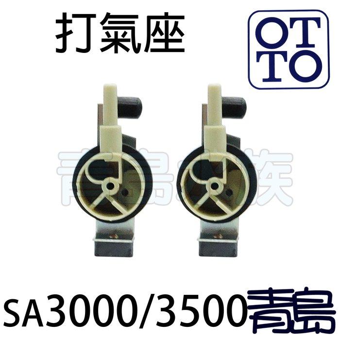 E。。。青島水族。。。SO-0004台灣OTTO奧圖-----空氣馬達零件(打氣座組)==SA3000/SA3500用