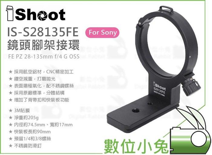 數位小兔【IShoot IS-S28135FE 鏡頭腳架接環】SONY FE PZ 28-135mm f/4 G OSS