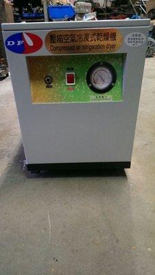 【勁力空壓機械五金】※ DF 5HP 低溫型 冷凍式乾燥機 空壓機 精密過濾器 (免運費)