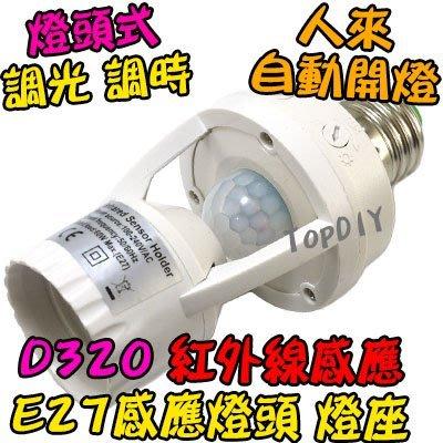 樓梯間 自動開燈【TopDIY】D320 E27 燈座式 燈泡 國際電壓 紅外線 省電 感應開關 LED 人體 感應器