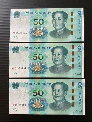 2019年人民幣50元豹子號3張