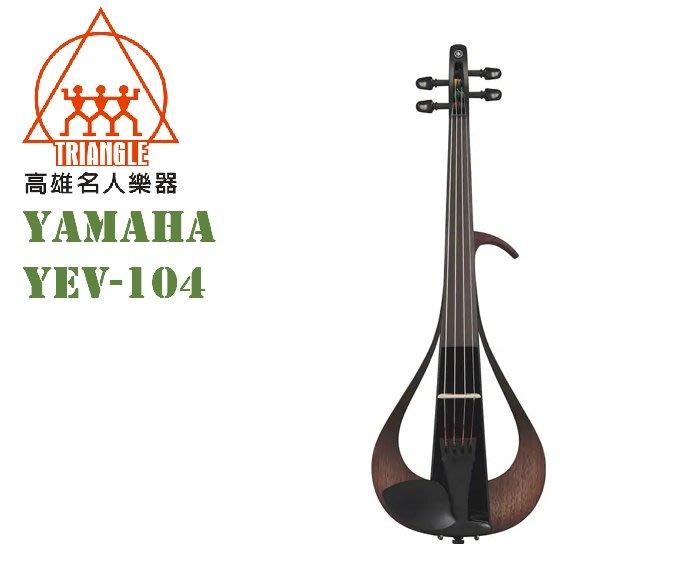 【名人樂器】Yamaha YEV-104 電子小提琴 Black