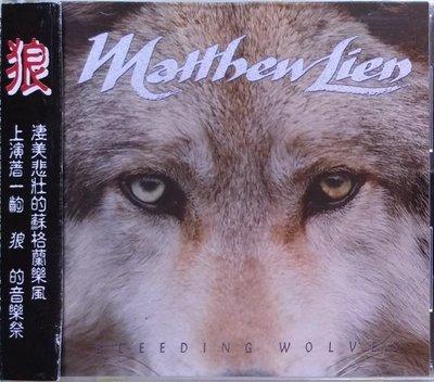 《絕版專賣》Matthew Lien 馬修連恩 / Bleeding Wolves 狼 (側標完整)