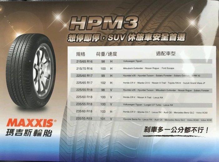 ~~埔心輪胎行~~瑪吉斯MAXXIS~HPM3~225/55/18~~新胎優惠中..歡迎詢問~