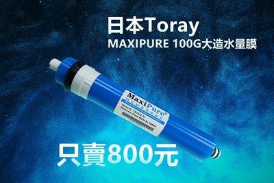 產品品稱:日本TORAY 75加侖/75G RO膜,適用1812型膜殼,只賣800元。