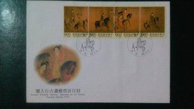 2347 台灣銷戳舊票 (成套) 首日封共1封 低價起標