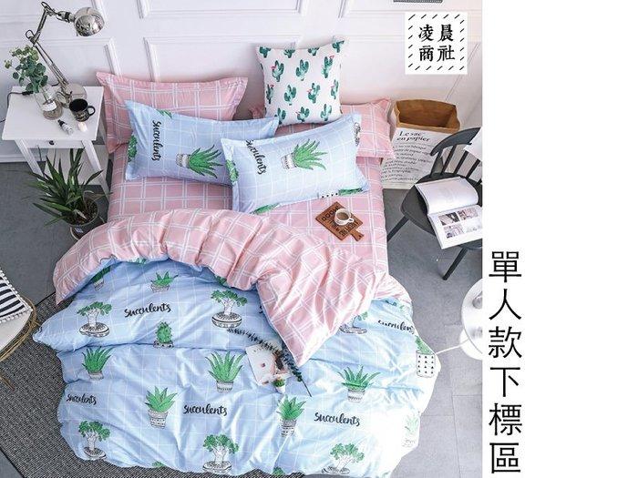 凌晨商社 // 可訂製 可拆賣 清新春夏 多肉 仙人掌 粉紅格子 ig 可愛 床包 枕套 被套 單人床包3件組下標區